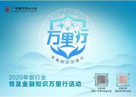 """【第一理财网】_阿信讲堂-2020年""""普及金融知识万里行""""之支付安全小贴士篇"""